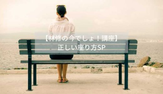 【林修の今でしょ!講座】-正しい座り方SP