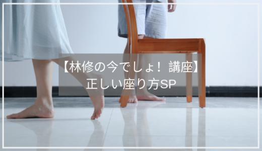 【林修の今でしょ!講座】座り方の正しい方法!腰痛や肩こりを改善するストレッチなども紹介!