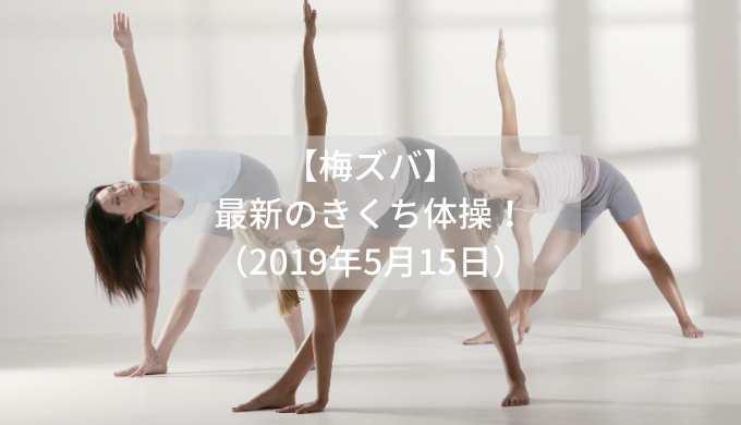 【梅ズバ】-最新のきくち体操!-(2019年5月15日)