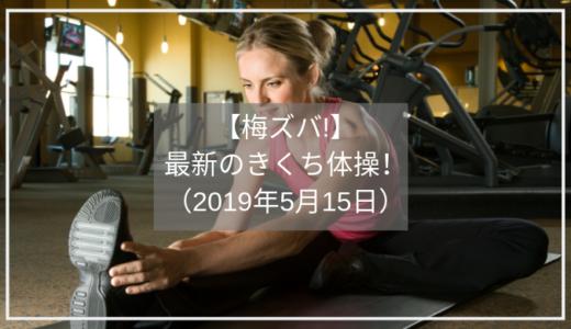 【梅ズバ】きくち体操のやり方!(2019年5月15日)肩腰に効果的な体操とは?