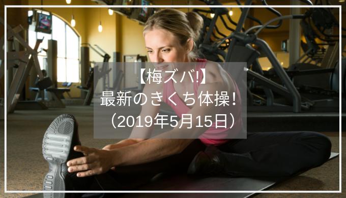 【梅ズバ!】 最新のきくち体操! (2019年5月15日)