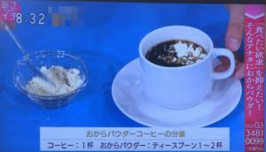 おからパウダーコーヒーの分量