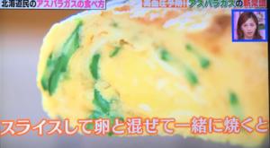 アスパラガスの卵焼き