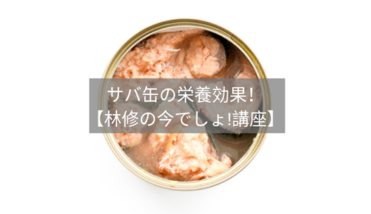 サバ缶の栄養効果!【林修の今でしょ!講座】骨を強め、認知症と肥満予防に!