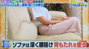 ソファの正しい座り方