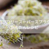 ブロッコリースーパースプラウト-かんたんレシピ