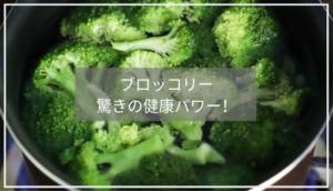 スルフォラファンの栄養テスト