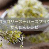 ブロッコリースーパースプラウト かんたんレシピ