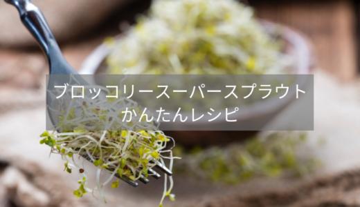 ブロッコリースーパースプラウトのレシピ【カンブリア宮殿】