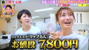 リップエステお値段7800円