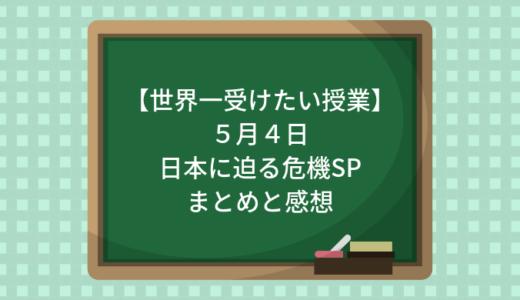 【世界一受けたい授業】5月4日まとめと感想・日本に迫る危機とは?