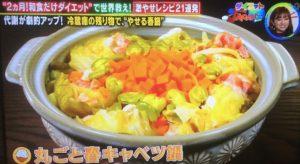 丸ごと春キャベツ鍋の画像