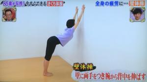 壁体操パターン2