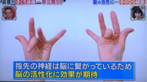 手のひら体操ポイント1