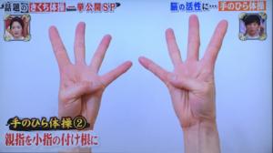 手のひら体操2