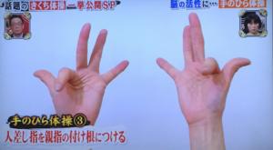 手のひら体操3