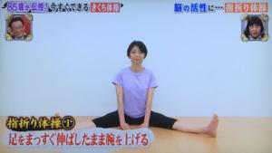 指折り体操1