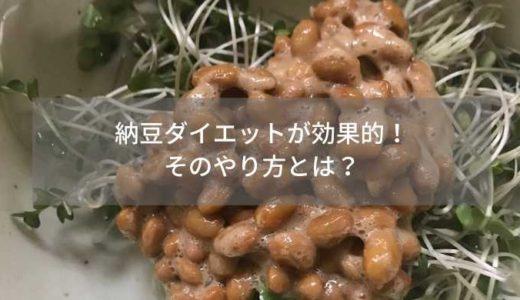 納豆ダイエットが効果的!そのやり方とは?