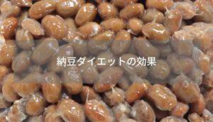納豆ダイエットの効果