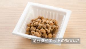 1.納豆ダイエットの効果