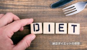 納豆ダイエットをやってみた感想