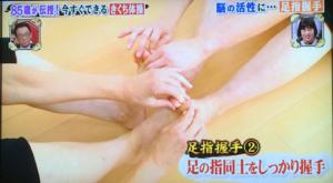 足指握手2