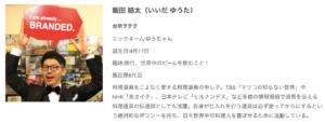 飯田結太さんのプロフィール画像