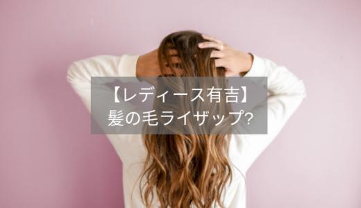 【レディース有吉】髪の毛ライザップを検証!ボロボロの髪を蘇らせる美容室「RE SALON」!