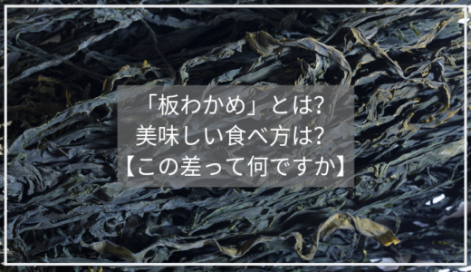 板わかめとは?美味しい食べ方は?【この差って何ですか】にて京丹後産わかめが特集!