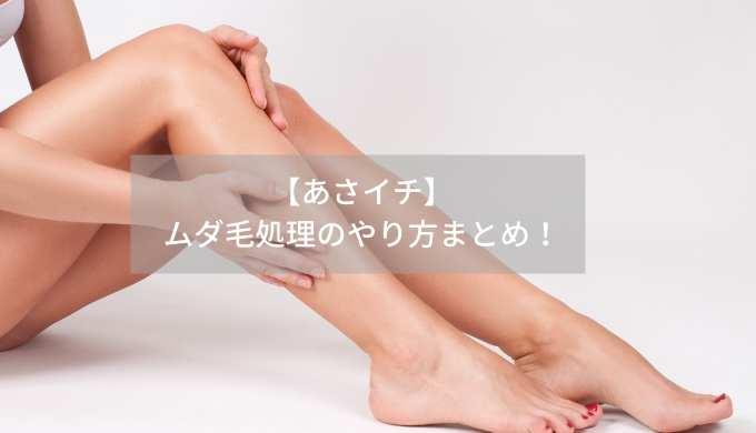 【あさイチ】-ムダ毛処理のやり方まとめ!