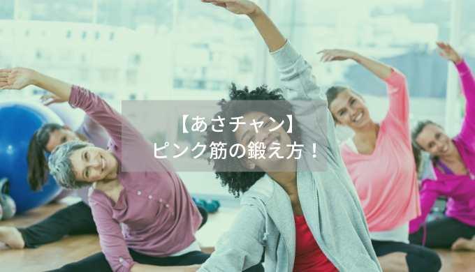 【あさチャン】-ピンク筋の鍛え方!