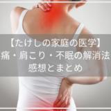 【たけしの家庭の医学】 腰痛・肩こり・不眠の解消法! 感想とまとめ
