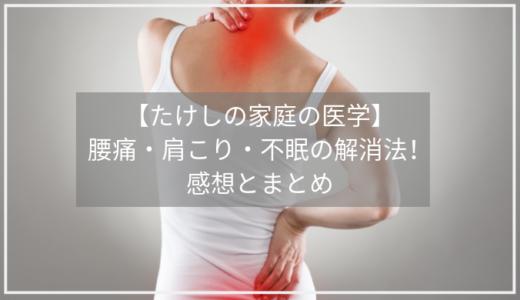【たけしの家庭の医学】腰痛の新原因とは?腰の痛み・肩こり・不眠を解消する方法!