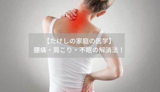 【たけしの家庭の医学】-腰痛・肩こり・不眠の解消法!