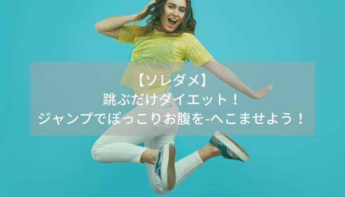 【ソレダメ】-跳ぶだけダイエット!-ジャンプでぽっこりお腹を-へこませよう!