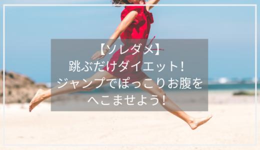 【ソレダメ】ジャンプで跳ぶだけダイエットのやり方!ぽっこりお腹をへこませよう!