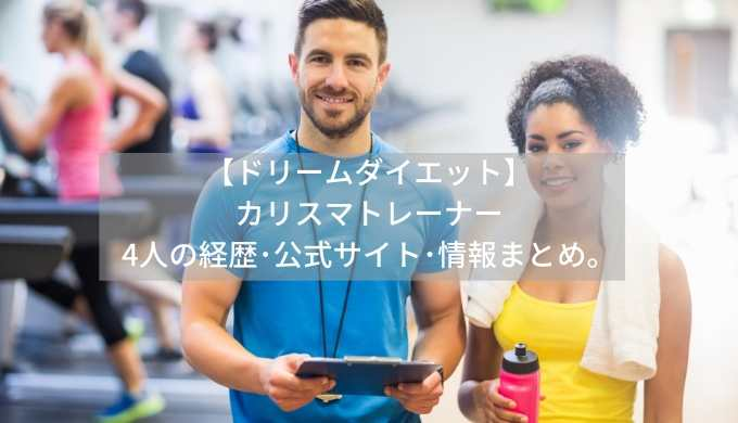 【ドリームダイエット】-カリスマトレーナー-4人の経歴・公式サイト・情報まとめ。