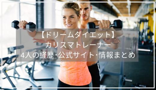 【千鳥/ドリームダイエット】トレーナー4人の経歴・公式サイト・SNSのまとめ。