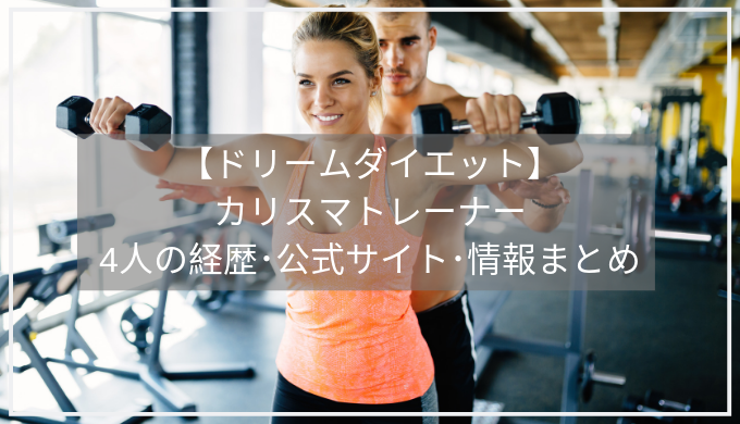 【ドリームダイエット】 カリスマトレーナー 4人の経歴・公式サイト・情報まとめ。