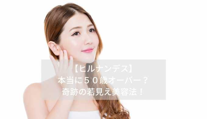 【ヒルナンデス】-本当に50歳オーバー?-奇跡の若見え美容法!