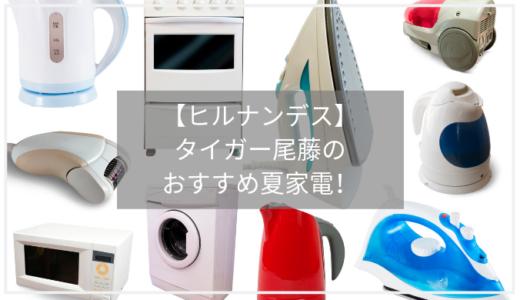 【ヒルナンデス】家電ベスト10/タイガー尾藤のおすすめ!購入先も紹介