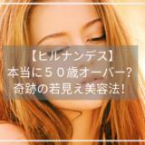 【ヒルナンデス】 本当に50歳オーバー? 奇跡の若見え美容法