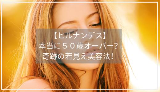 【ヒルナンデス】若見え美女、60歳オーバーの美人主婦は?その美容法も公開。