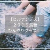 【ヒルナンデス】2019最新のひんやりグッズ!