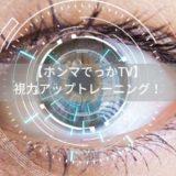 【ホンマでっかTV】-視力アップトレーニング!