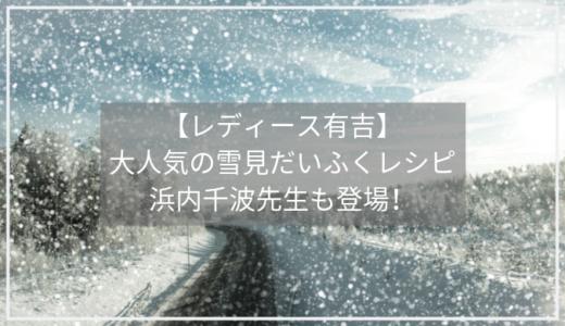 【レディース有吉】雪見だいふくを使った雪見グルメレシピのまとめ!浜内千波が味の判定!