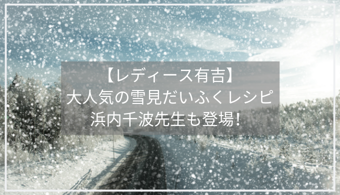【レディース有吉】 大人気の雪見だいふくレシピ 浜内千波先生も登場!