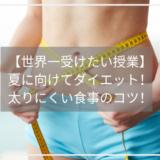 【世界一受けたい授業】 夏に向けてダイエット! 太りにくい食事のコツ!