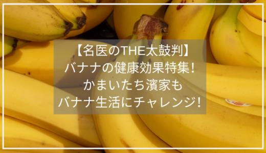 【名医のTHE太鼓判】バナナ生活にかまいたち濱家がチャレンジ!栄養満点のスーパーフルーツ