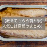 【教えてもらう前と後】 人気缶詰情報のまとめ!